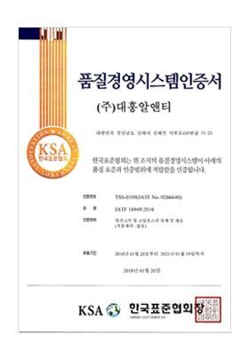품질경영시스템인증서(IATF16949)