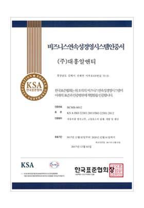 비즈니스 연속성 경영시스템 인증서(ISO22301)