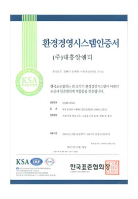 환경경영시스템인증서(ISO14001)