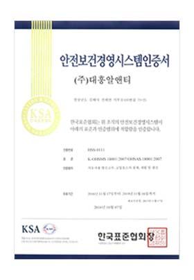 안전보건경영시스템인증서(OHSAS18001)